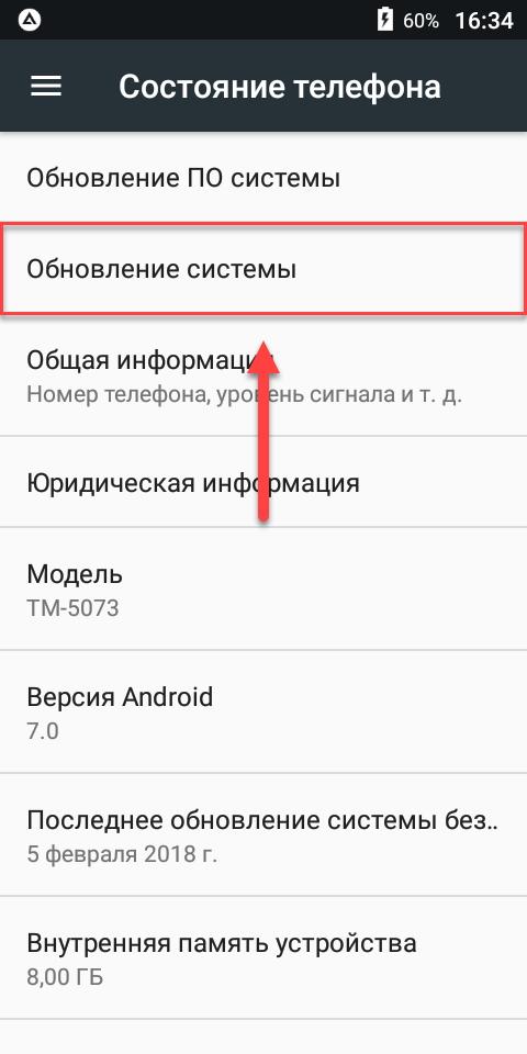 Андроид пункт меню Обновление системы