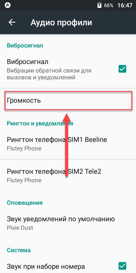 Андроид пункт меню Громкость