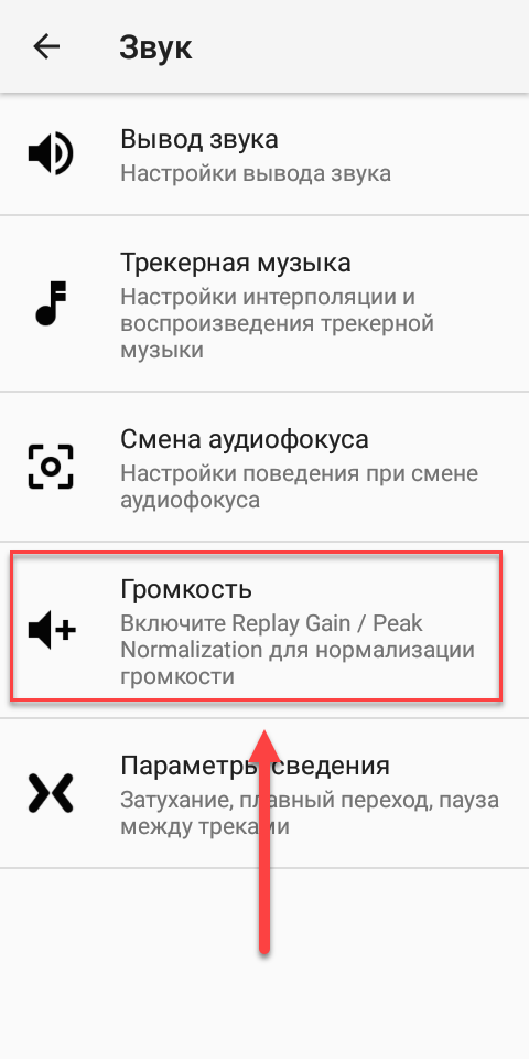 AIMP Android вкладка Громкость