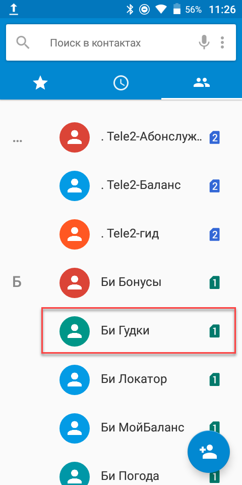Андроид список абонентов