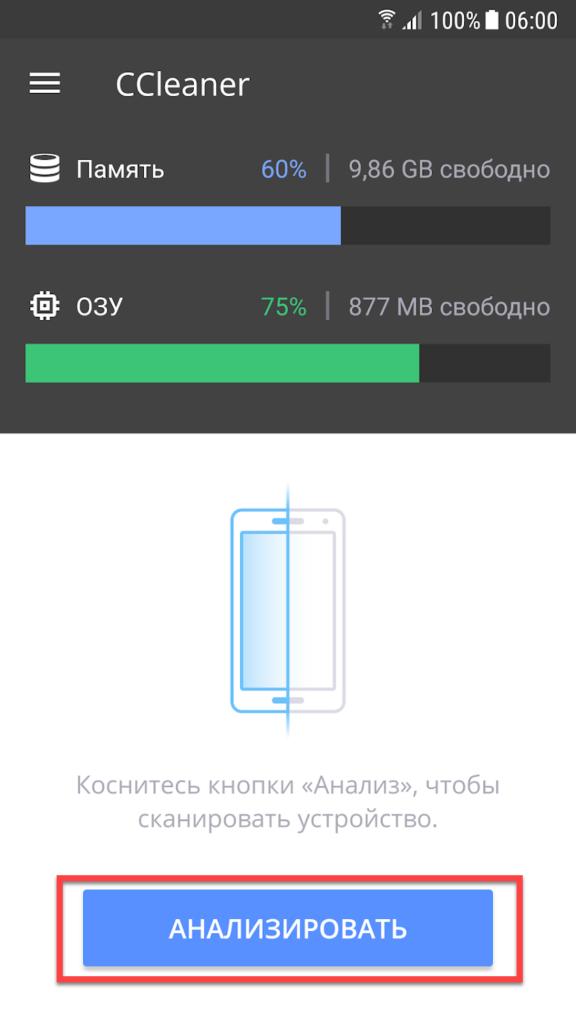 CCleaner на Андроиде Анализировать