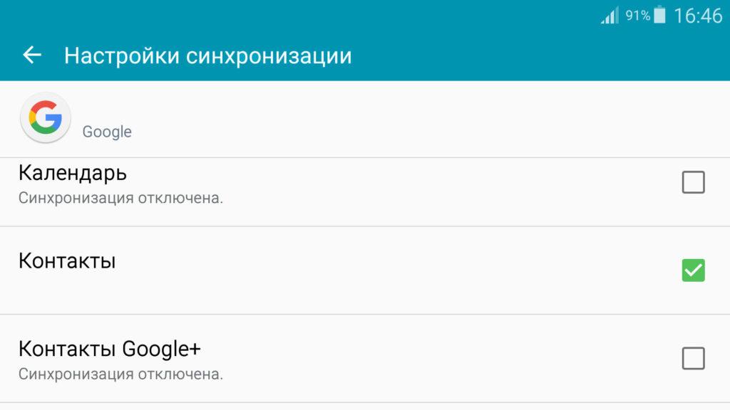 Андроид отмечаем что синхронизировать Google