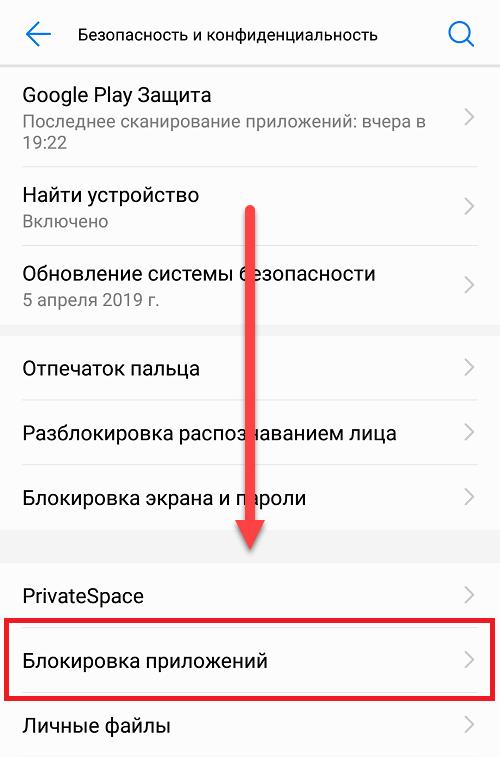 Huawei пункт меню Блокировка приложений