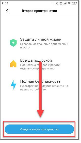 Андроид пункт меню Создать второе пространство