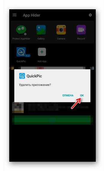 App Hider Подтверждение