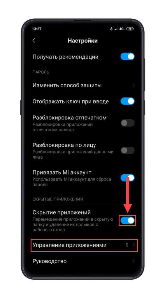 Xiaomi управление приложениями
