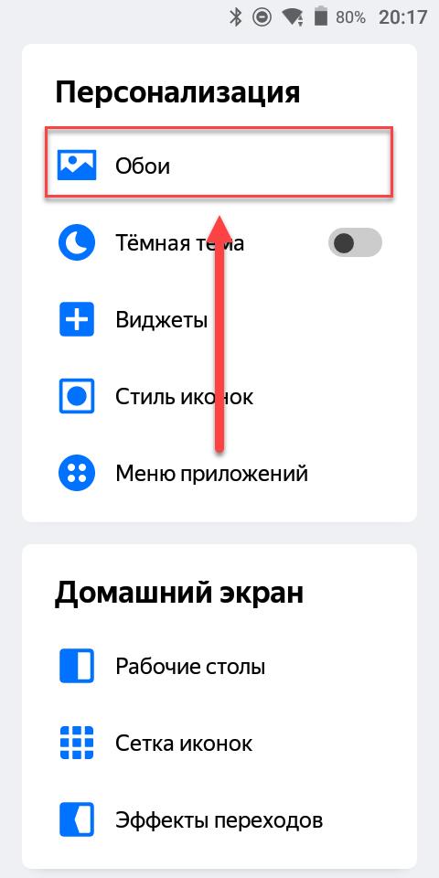 Пункт меню Персонализация в Андроиде