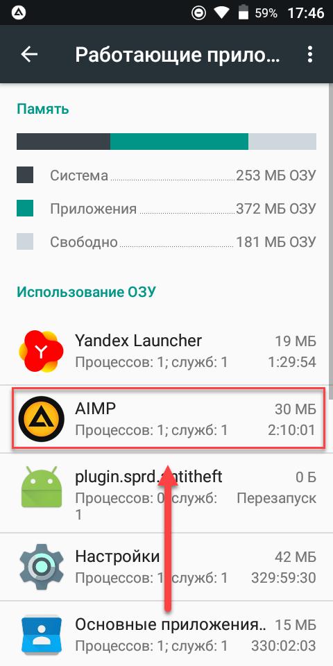 Режим разработчика Андроид - список запущенных программ