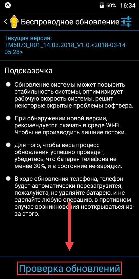 Андроид пункт меню Проверка обновлений