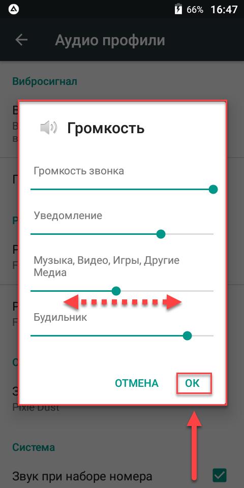 Android настраиваем громкость