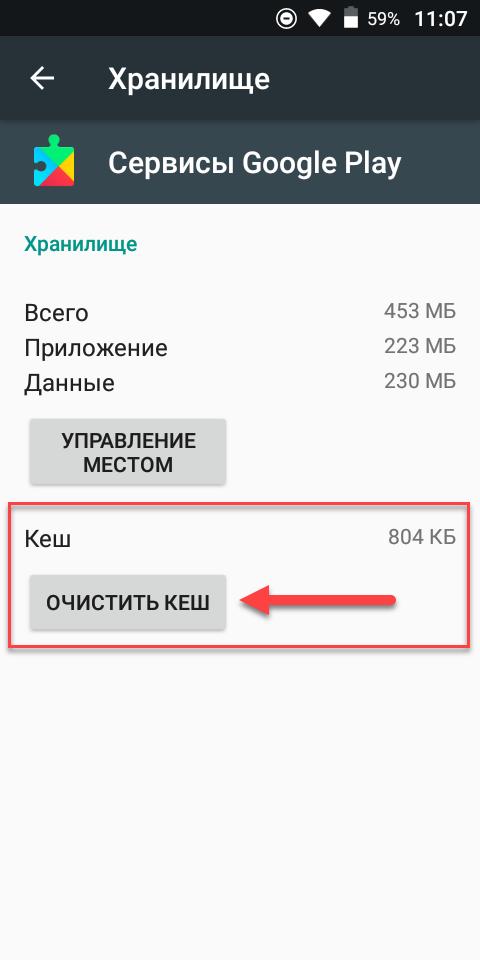 Андроид пункт меню Очистить кэш