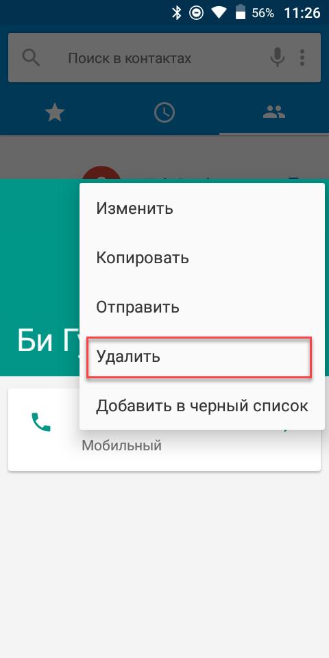 Андроид удалить имя контакта