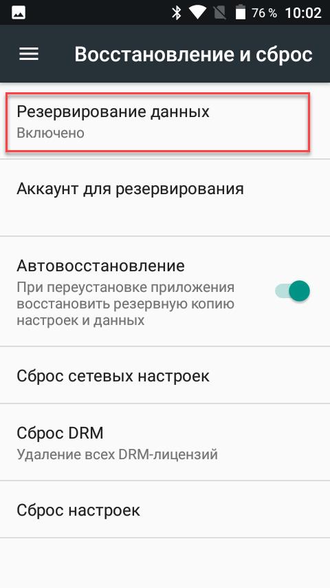 Андроид Резервирование данных