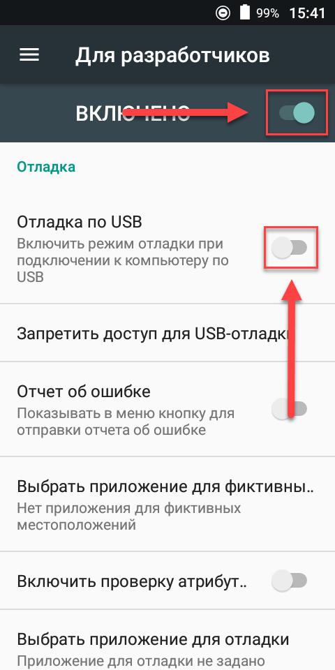Андроид для разработчиков включено