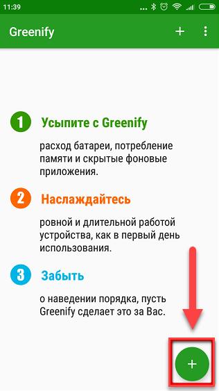 Greenify добавление новых правил