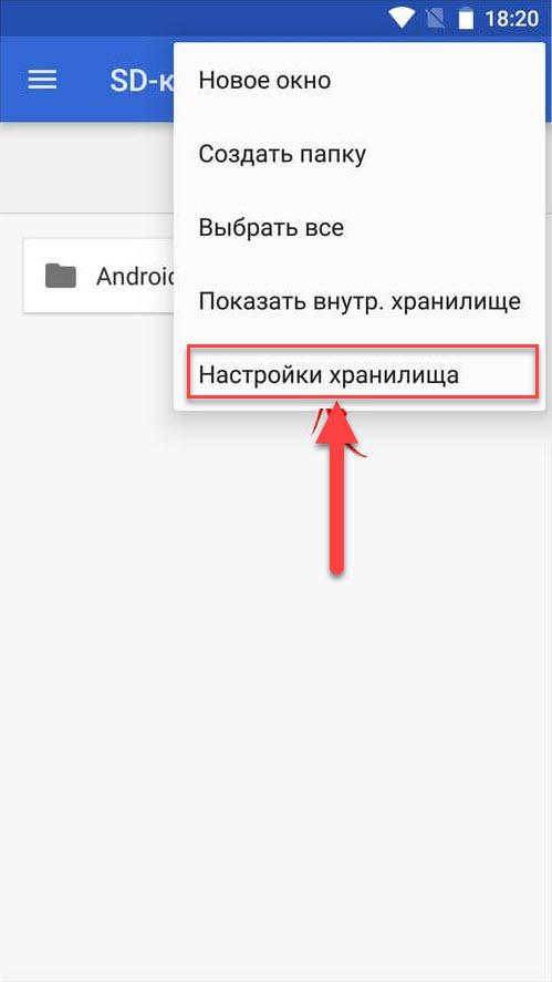 Андроид пункт меню Настройки хранилища