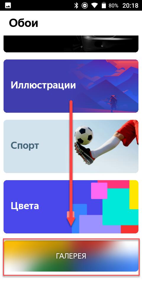 Пункт меню Галерея в Андроиде