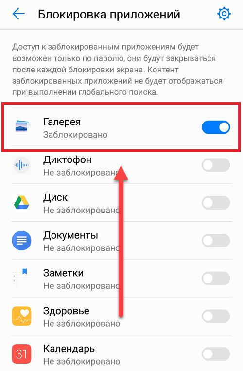 Huawei Android блокировка Галереи