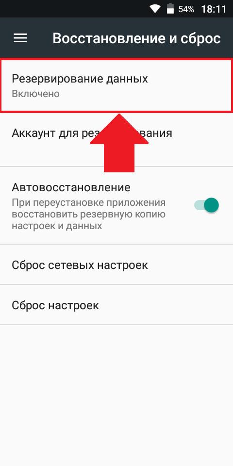 Андроид пункт меню Резервирование данных