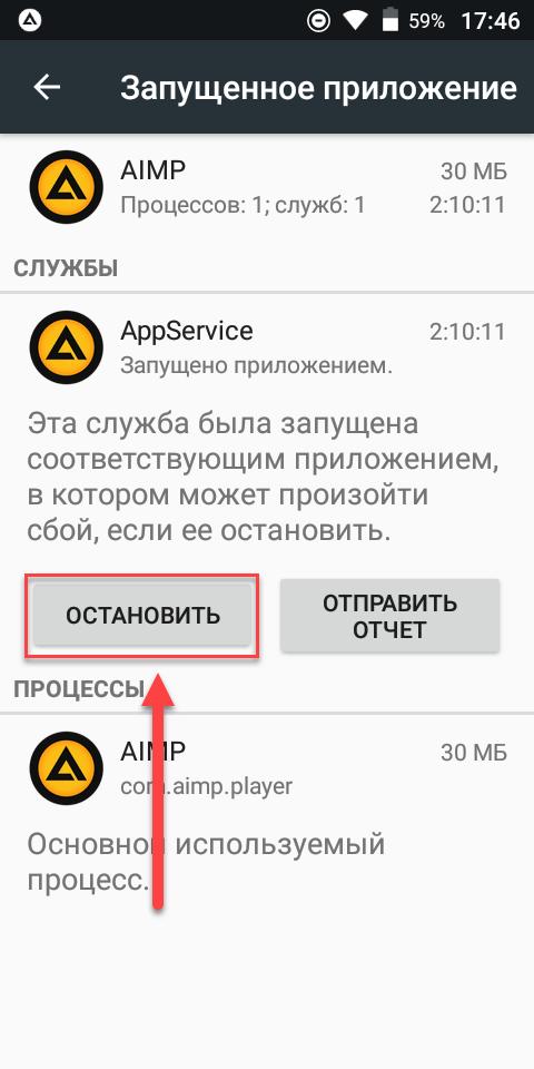 Андроид останавливаем приложение
