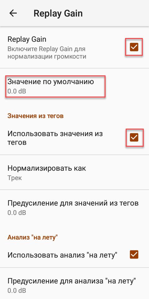 AIMP Android Значение по умолчанию