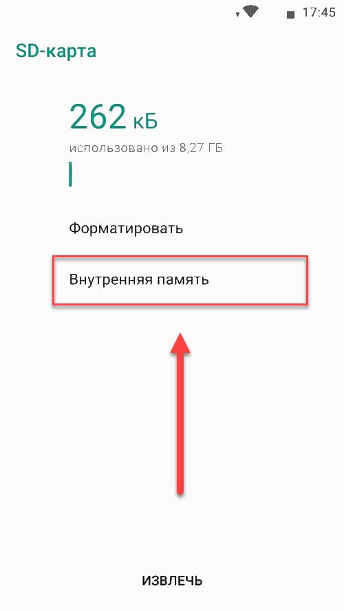 Андроид пункт меню Внутренняя память