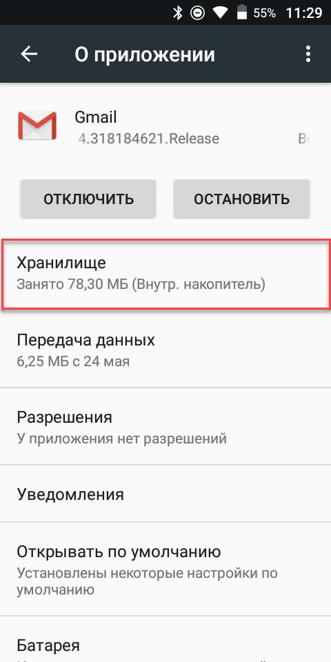 Android хранилище Gmail