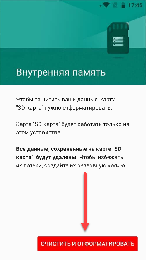 Андроид форматирование