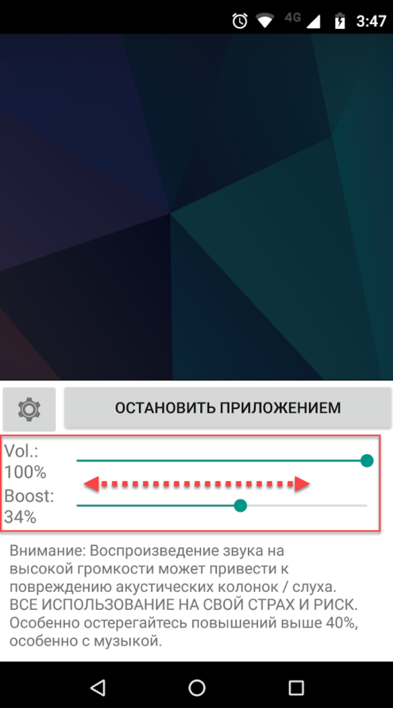 GOODEV Volume Booster Android