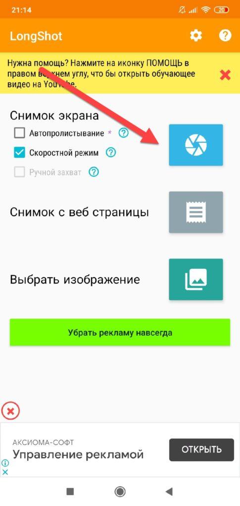 LongShot длинный скриншот кнопка