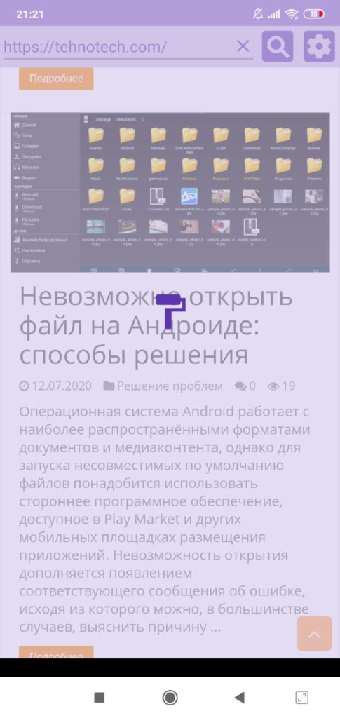SCROLL CAPTURE валик