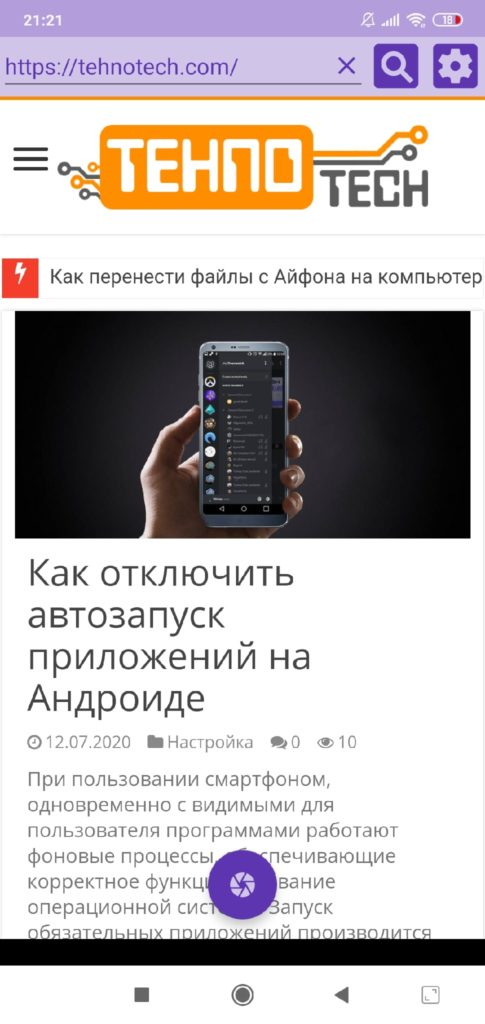 SCROLL CAPTURE сканирование веб-страницы