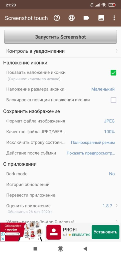 Screenshot Touch настройки