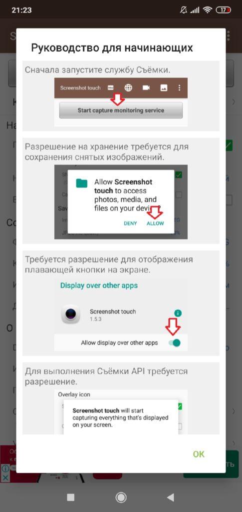 Screenshot Touch руководство