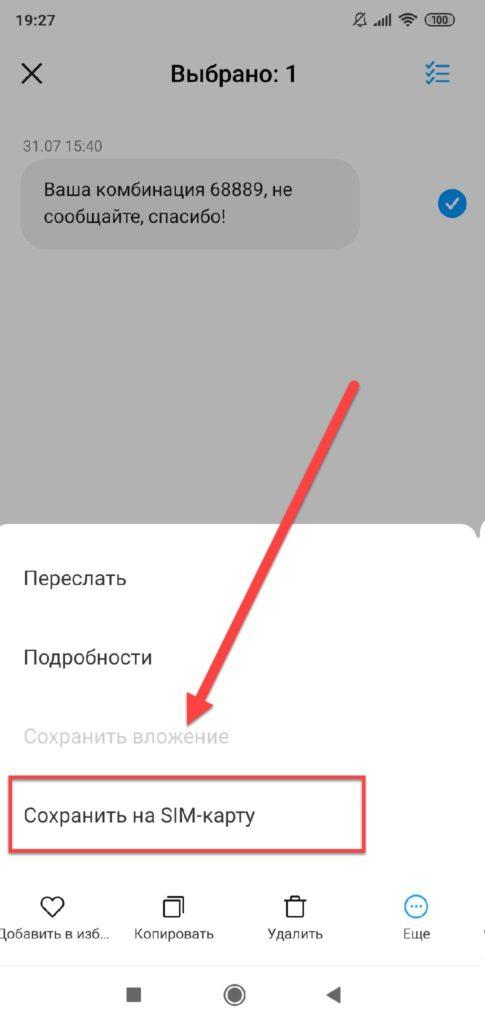 Выбрали сообщение - пункт Сохранить на SIM-карту