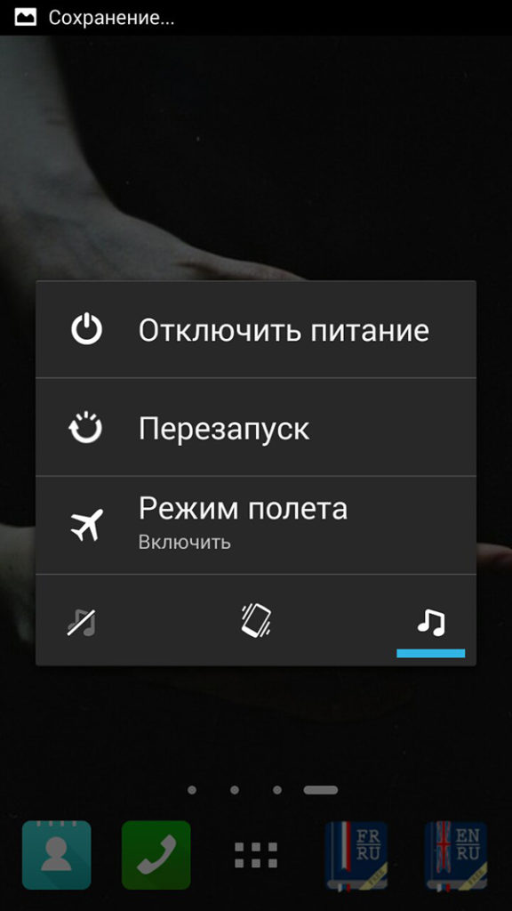 Мягкая перезагрузка Андроид