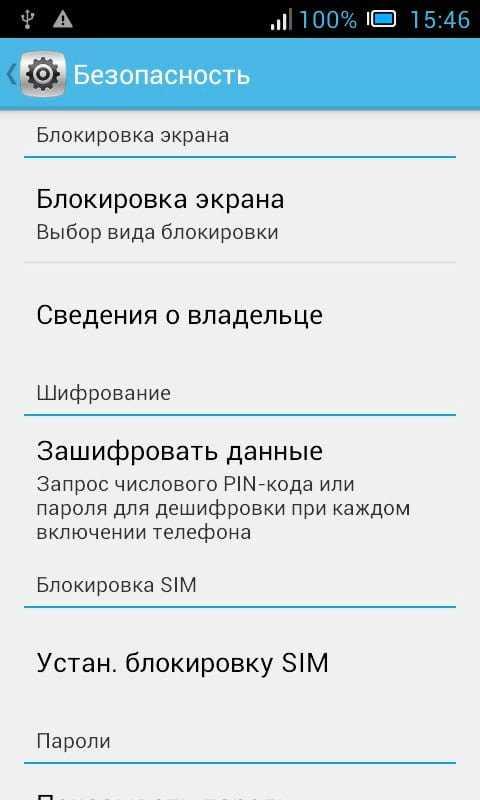 Отключить шифрование Андроид