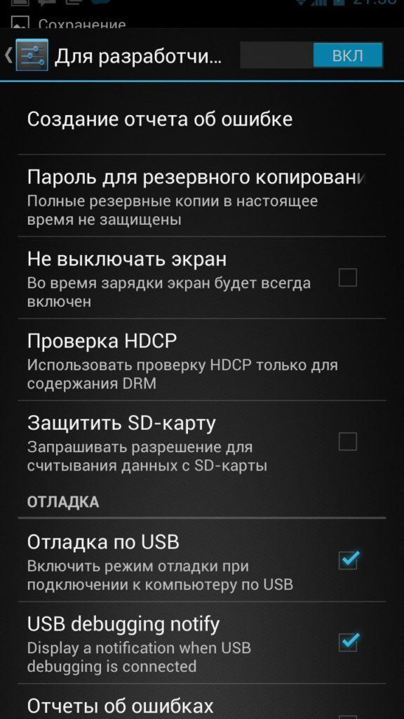 Отладка по USB Android