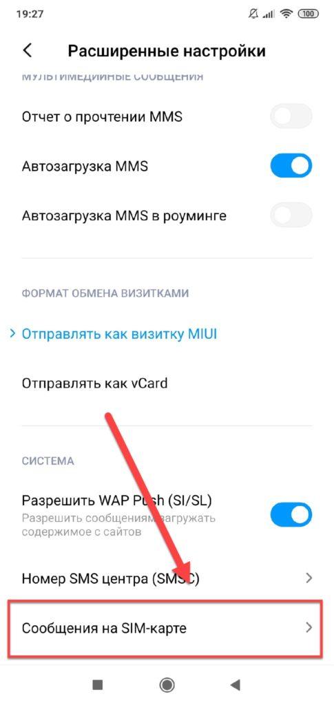 Пункт меню Сообщения на SIM-карте