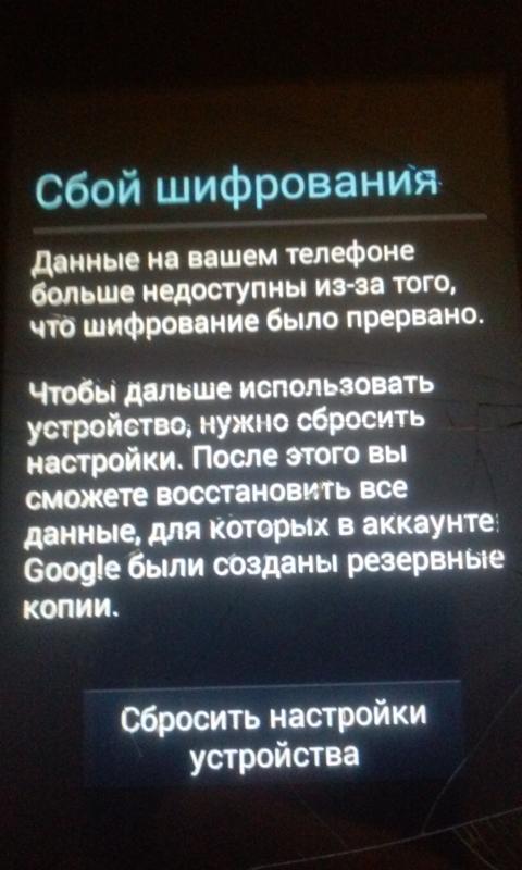 Сбой шифрования Андроид