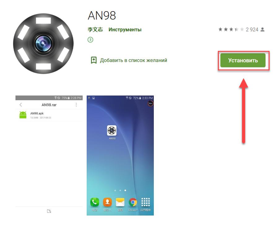 AN98 для Андроида