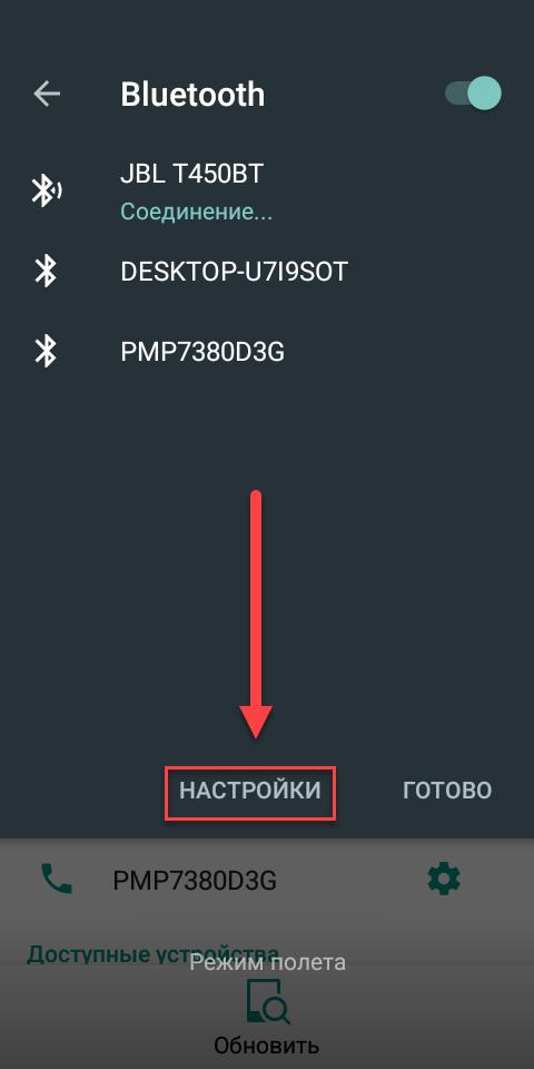 Настройки bluetooth на Андроиде