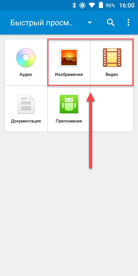 Вкладка Изображения и видео Андроид