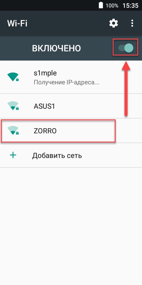 Wi-Fi включен на Андроиде