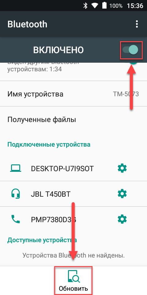 Активируем Bluetooth на Андроиде