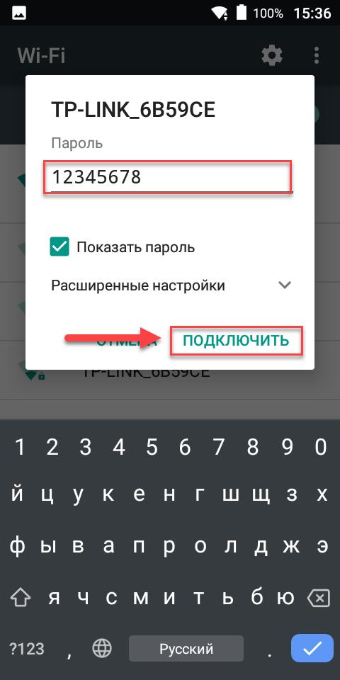 Ввод пароля для Wi-Fi на Андроиде