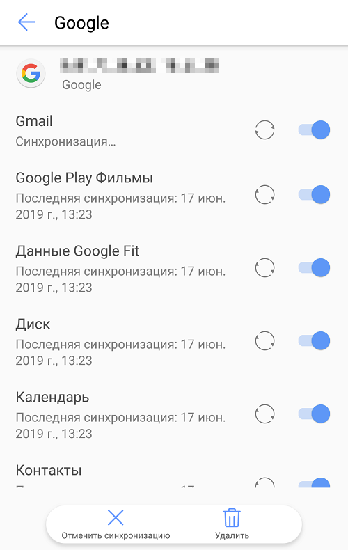Google синхронизация SMS