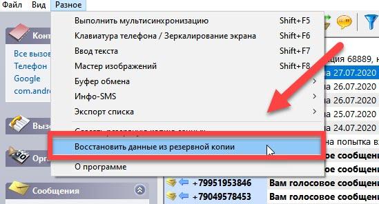 MyPhoneExplorer восстановление резервной копии