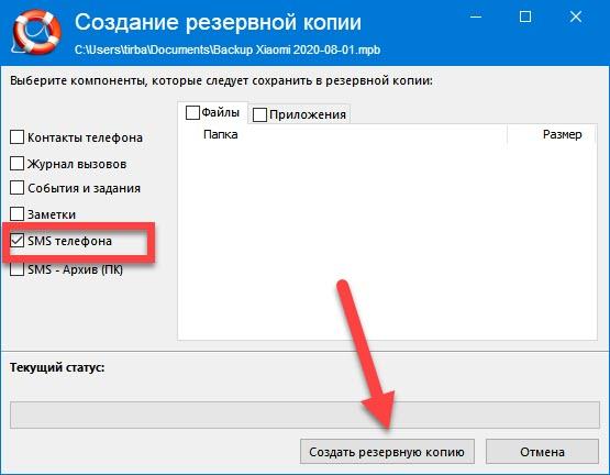 MyPhoneExplorer выбираем SMS для сохранения