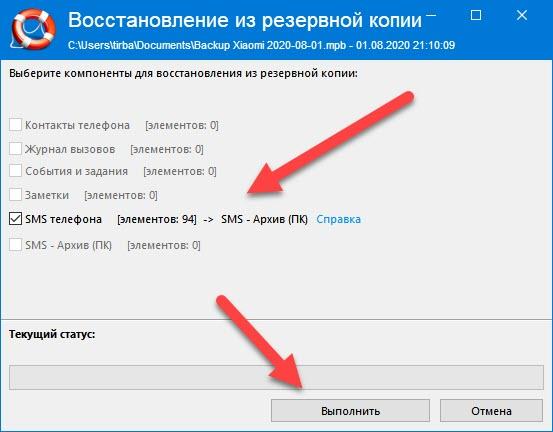 MyPhoneExplorer процесс восстановления